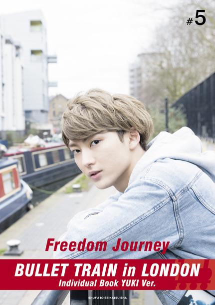 ユーキ写真集『Freedom Journey』