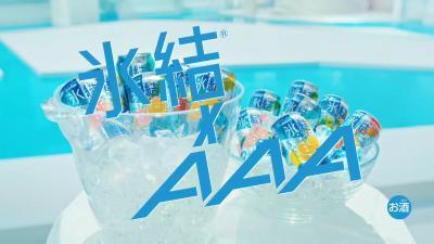 キリン 氷結®× AAA コラボ画像