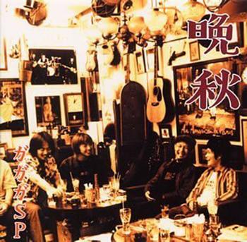 「晩秋」('02)/ガガガSP