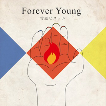 「Forever Young」('17)/竹原ピストル