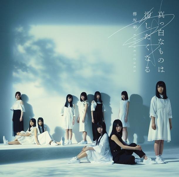 アルバム『真っ白なものは汚したくなる』【初回仕様限定盤(TYPE-A)】(2CD+DVD)