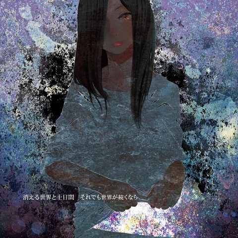 アルバム『消える世界と十日間』
