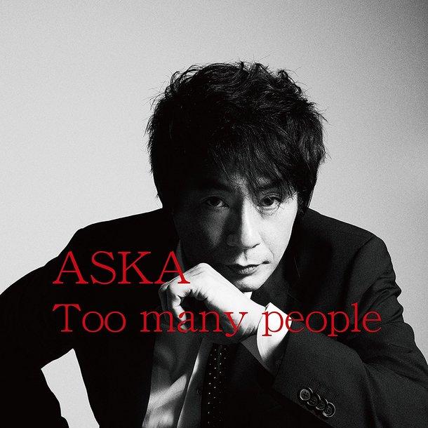 「信じることが楽さ」収録アルバム『Too many people』(ASKA)