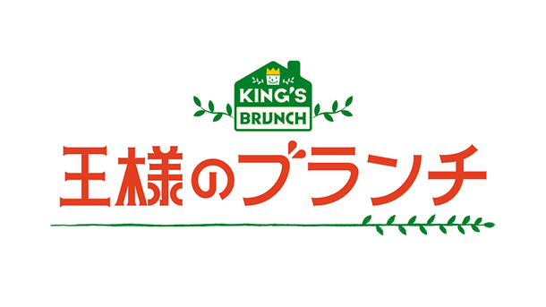 「王様のブランチ」ロゴ