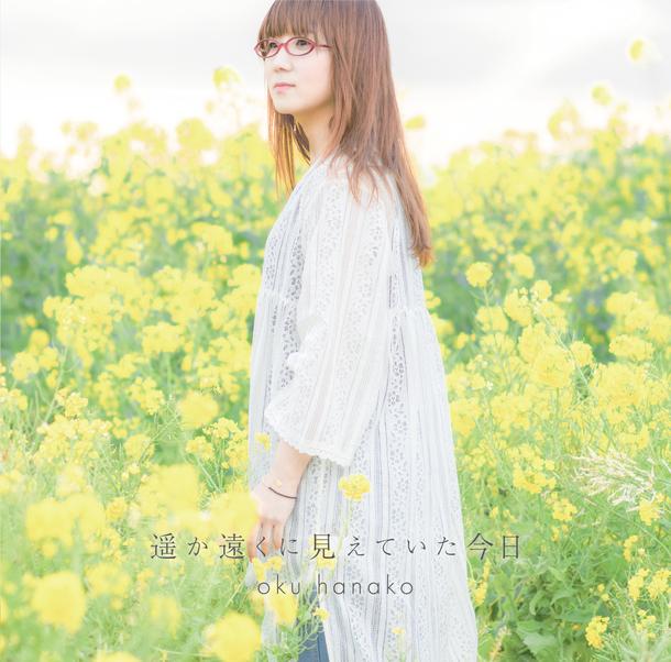 アルバム『遥か遠くに見えていた今日』【通常盤】(CD only)