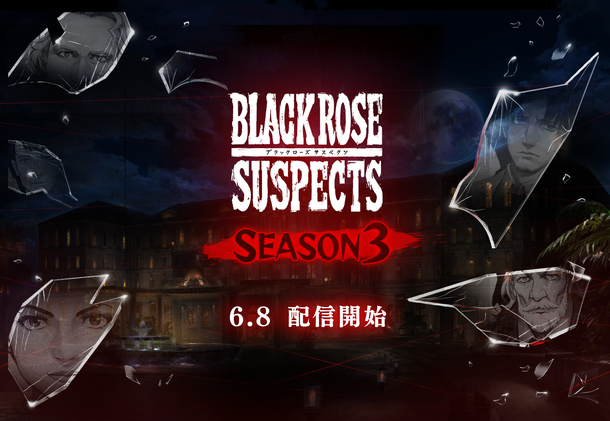「Black Rose Suspects」
