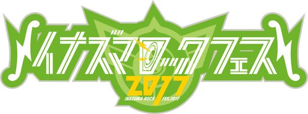 『イナズマロック フェス 2017』ロゴ