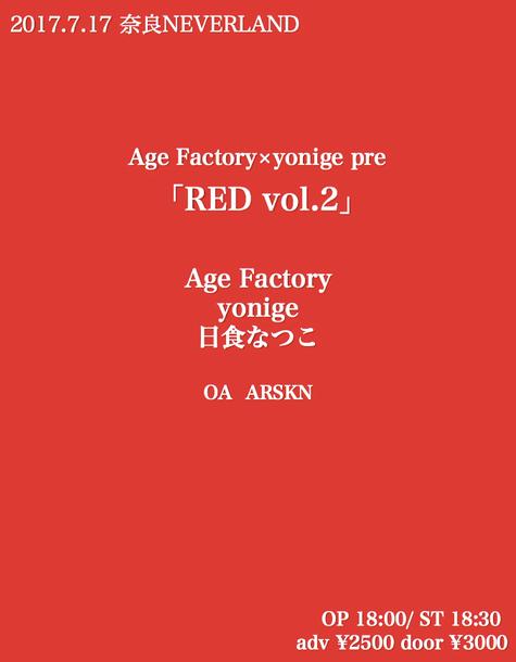 「RED vol.2」告知画像