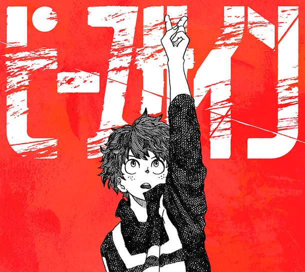 シングル「ピースサイン」【ピース盤(初回限定)】(CD+DVD)