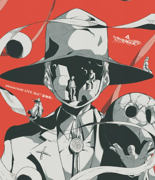 Blu-ray『amazarashi LIVE 360°「虚無病」』【通常盤】