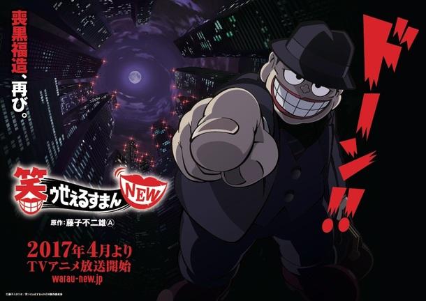 TVアニメ『笑ゥせぇるすまんNEW』ビジュアル