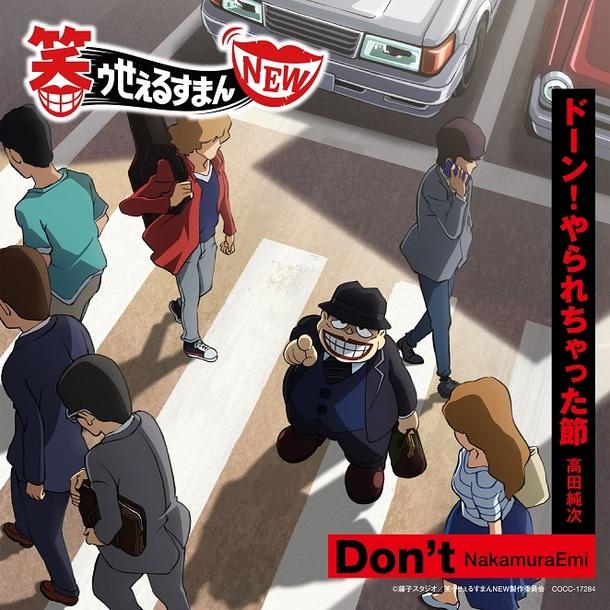 シングル「Don't」