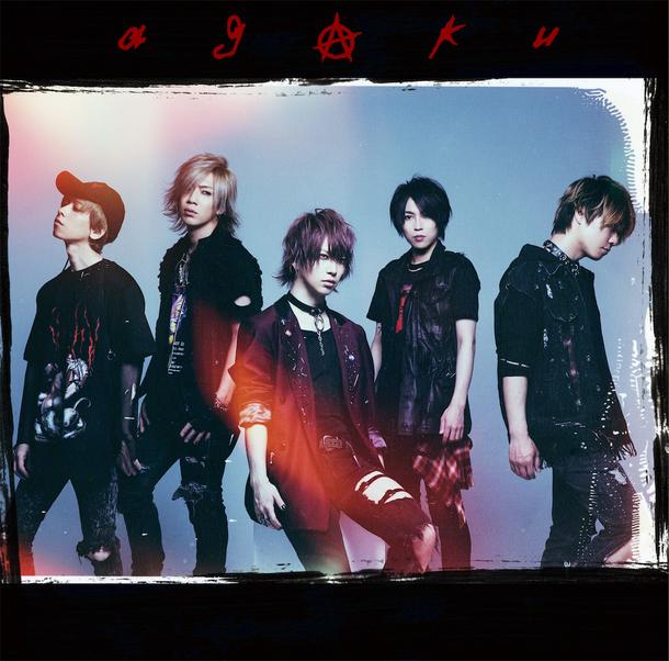 EP『AGAKU』【SuG ショップ限定盤(予約限定販売)】(CD+GOODS)