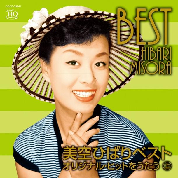 アルバム『美空ひばりベスト 〜オリジナル・ヒットをうたう(上)』