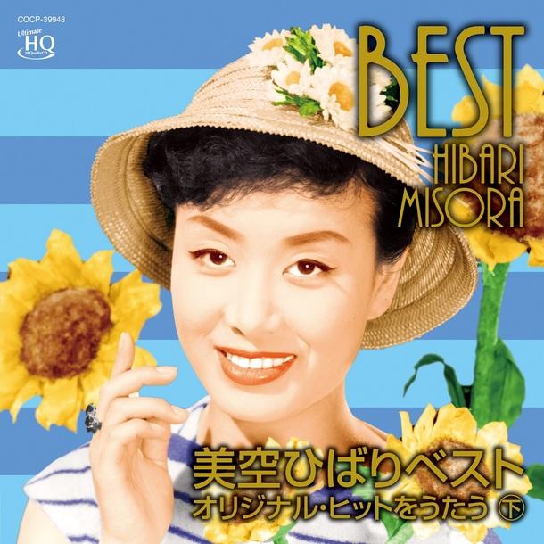 アルバム『美空ひばりベスト 〜オリジナル・ヒットをうたう(下)』