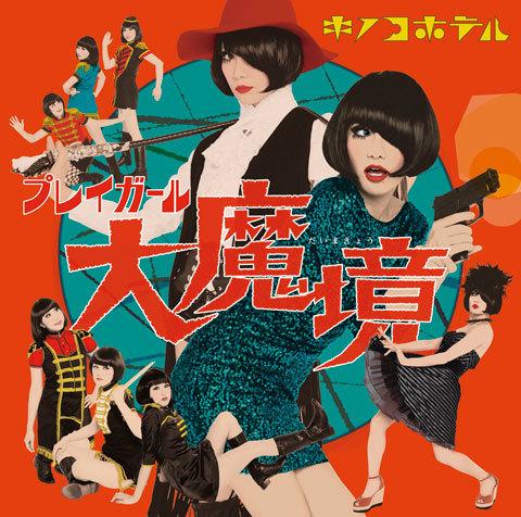 アルバム『プレイガール大魔境』【初回限定盤】(CD+DVD)
