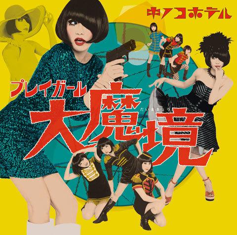 アルバム『プレイガール大魔境』【通常盤】(CD Only)