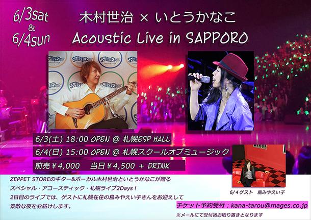 『木村世治×いとうかなこ Acoustic Live in Sapporo』
