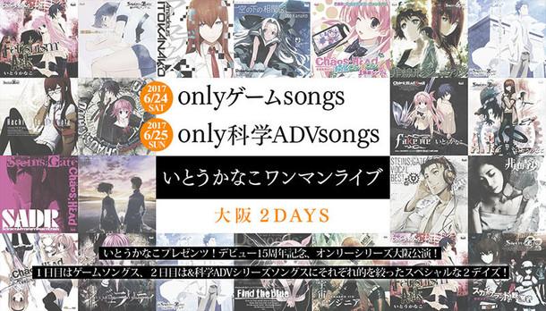 『いとうかなこワンマンライブ~only ゲーム songs~&~only 科学ADV songs~』