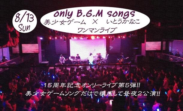 『美少女ゲーム × いとうかなこワンマンライブ~only B.G.M songs~』