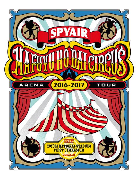 DVD『SPYAIR ARENA TOUR 2016-2017 真冬の大サーカス』【初回生産限定盤】