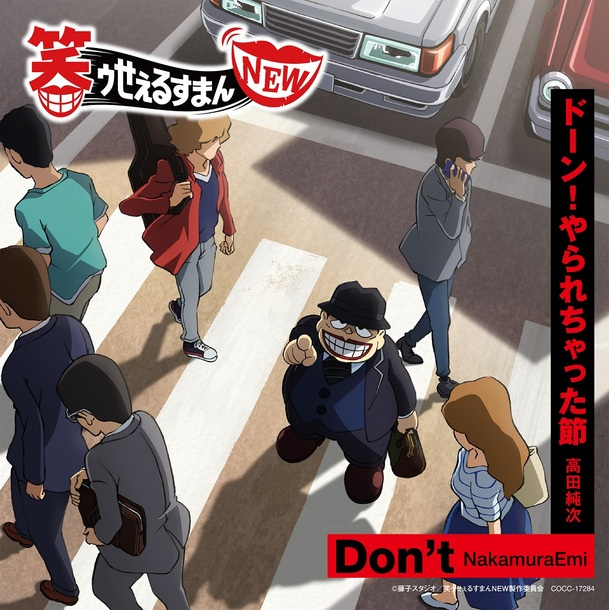 シングル「Don't/ドーン!やられちゃった節」