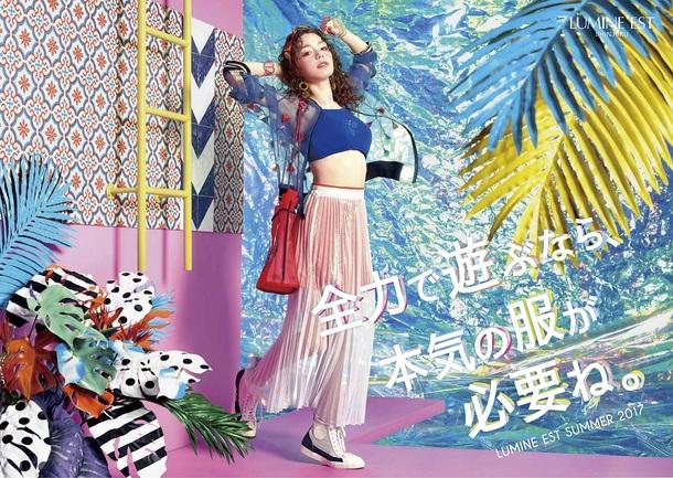 「ルミネエスト新宿」2017年度シーズン広告
