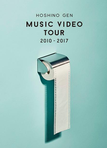 Blu-ray&DVD『Music Video Tour 2010-2017』