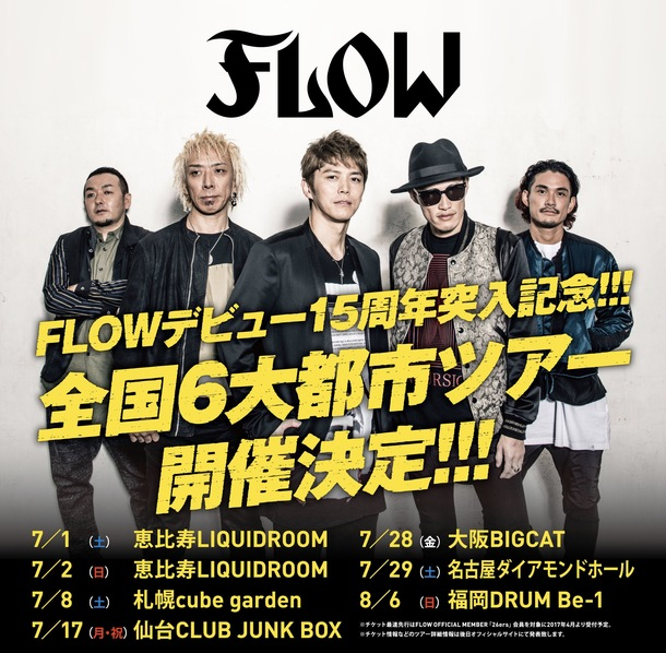 FLOW 15th Anniversary TOUR 2017「We are still Fighting Dreamers」告知画像