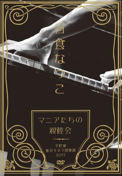 DVD「『マニアたちの親睦会』千秋楽 東京キネマ倶楽部2017」