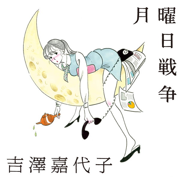 シングル「月曜日戦争」【通常盤】(CDS)