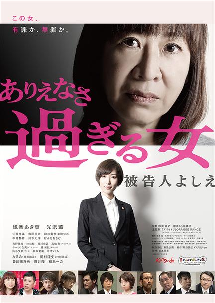 映画『ありえなさ過ぎる女 ~被告人よしえ~』ポスター画像