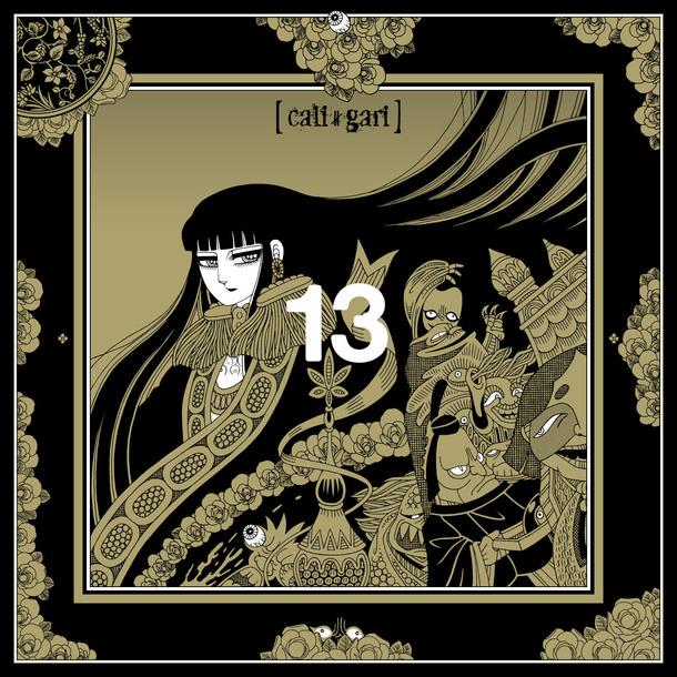 アルバム『13』【狂信盤】