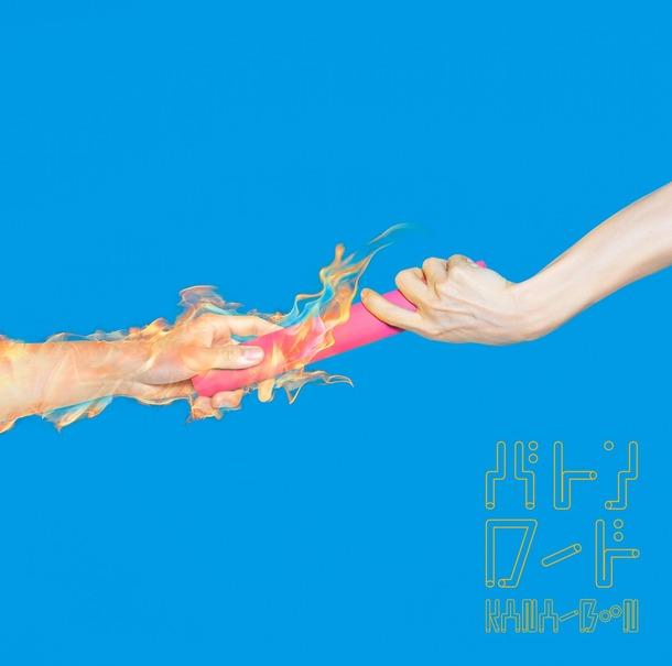 シングル「バトンロード」【初回生産限定盤】(CD+DVD)
