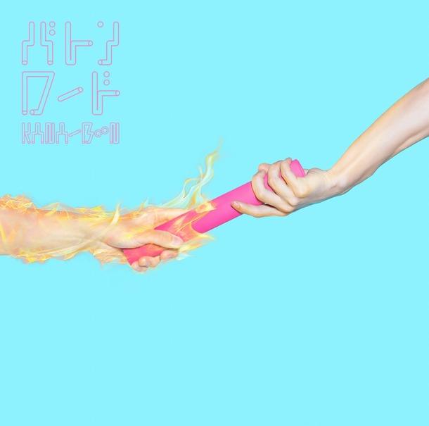 シングル「バトンロード」【通常盤】(CD)