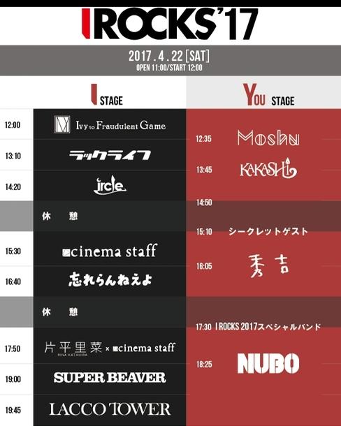 「I ROCKS 2017」タイムテーブル(4月22日)