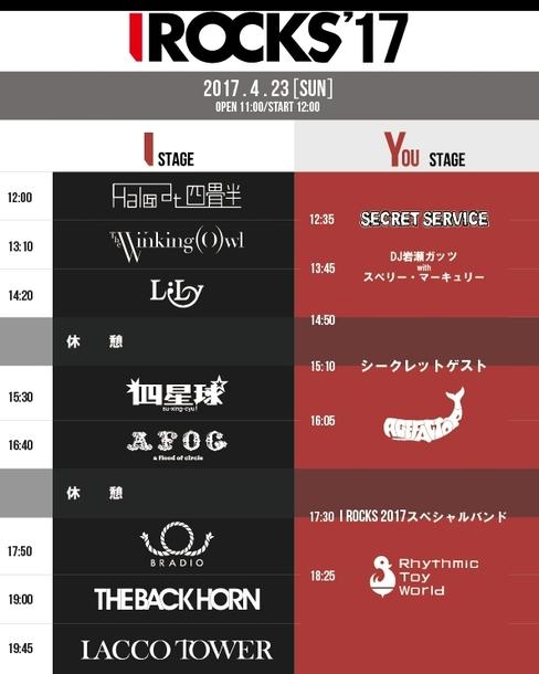 「I ROCKS 2017」タイムテーブル(4月23日)