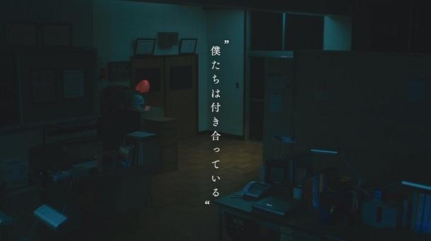 「僕たちは付き合っている」MV