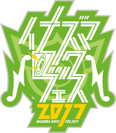 「イナズマロック フェス 2017」ロゴ