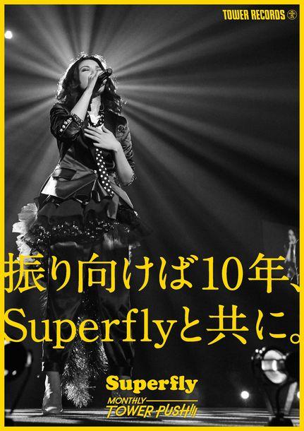 MONTHLY TOWER PUSH!!! 特製B1ポスターデザイン