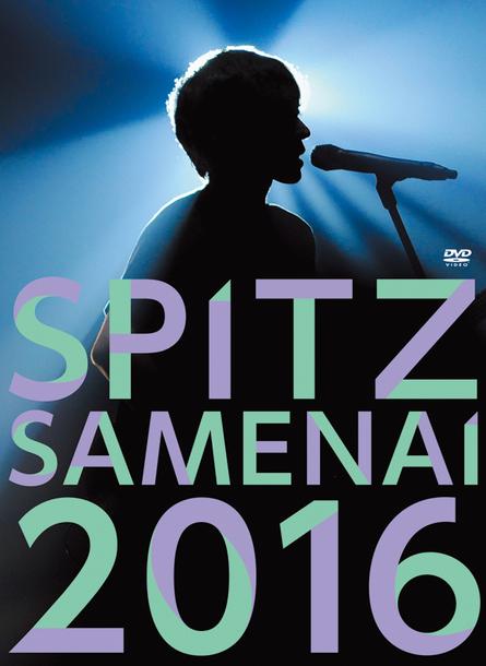 """DVD『SPITZ JAMBOREE TOUR 2016 """"醒 め な い""""』"""