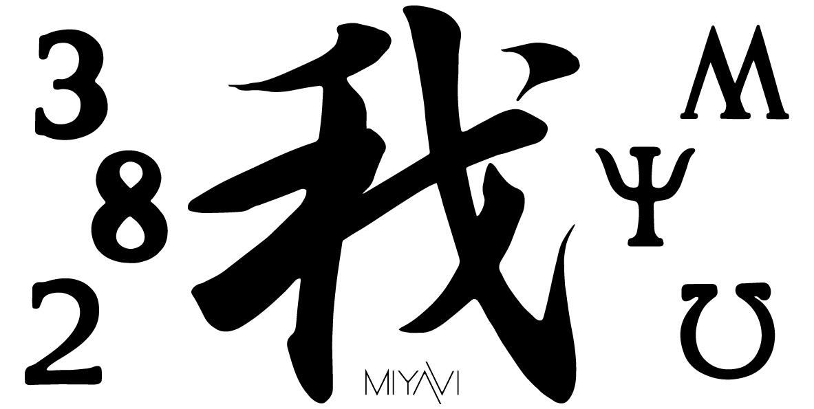 Miyavi mv okmusic for Miyavi tattoos gallery