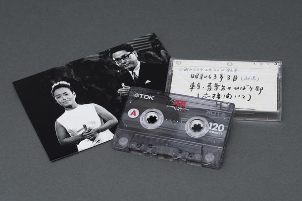 本邦初公開のインタビューテープ
