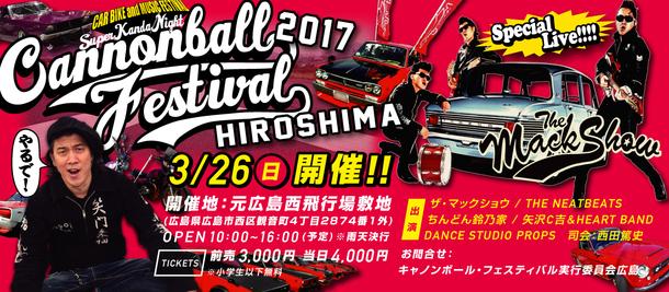 『キャノンボール・フェスティバル 広島』