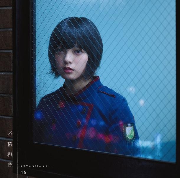 シングル「不協和音」【初回仕様限定盤 TYPE-A】(CD+DVD)