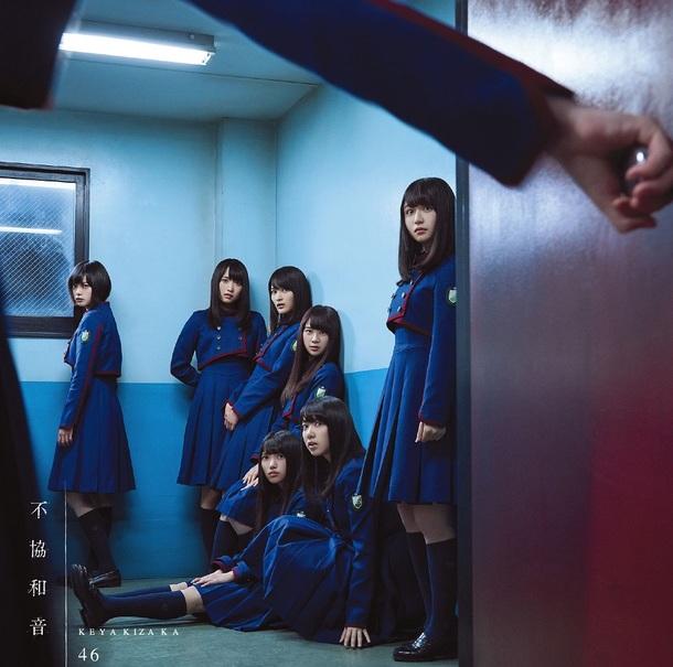 シングル「不協和音」【初回仕様限定盤 TYPE-B】(CD+DVD)