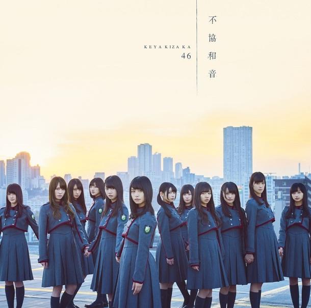 シングル「不協和音」【初回仕様限定盤 TYPE-D】(CD+DVD)