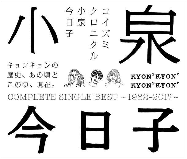 アルバム『コイズミクロニクル 〜コンプリートシングルベスト 1982-2017〜』【通常盤】(3CD)