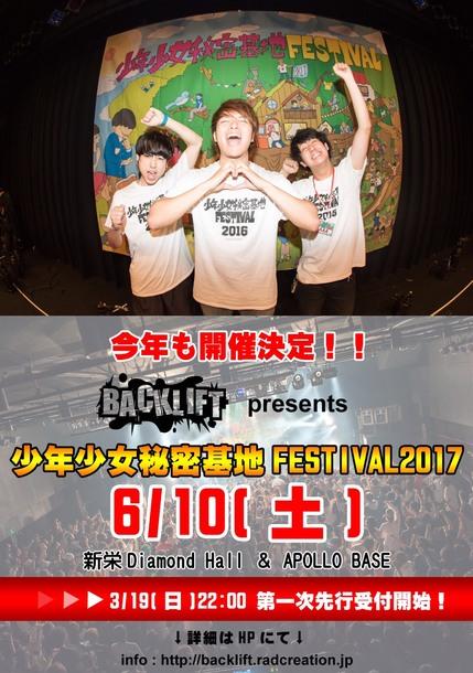 『少年少女秘密基地 FESTIVAL 2017』