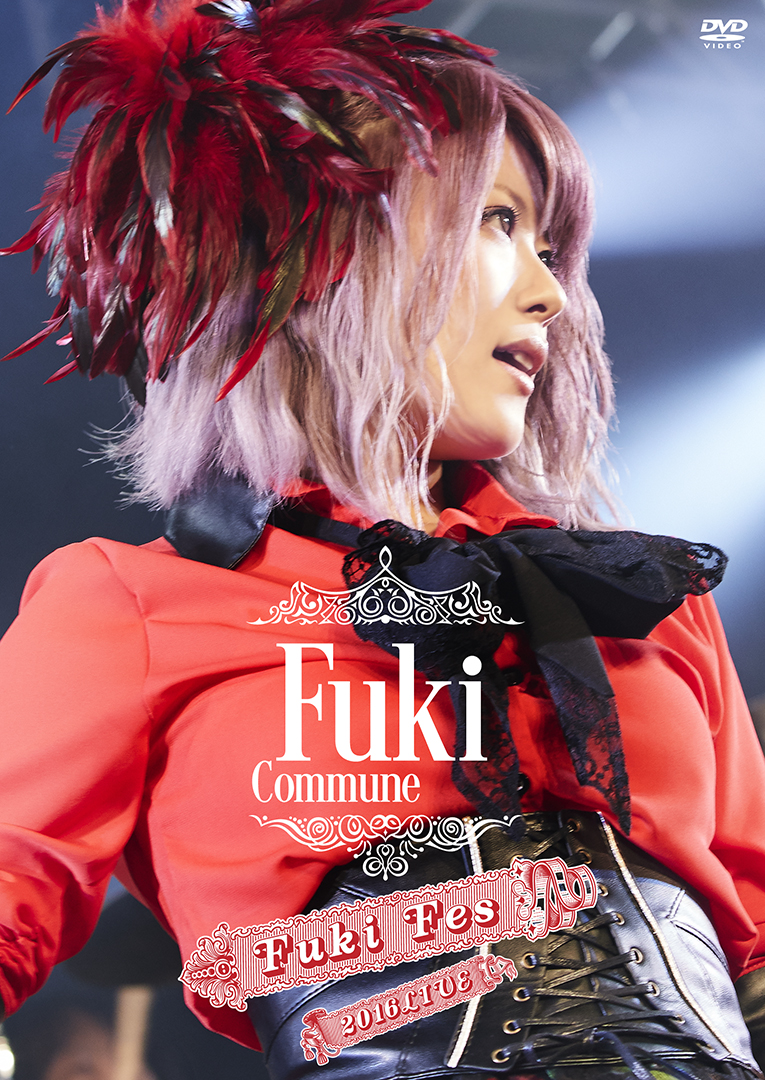 fuki the fuki Fukiの1st full album「love diary」の1曲目に収録されている、fukiの代表曲「365(サンロクゴ)」のミュージックビデオが公開され.
